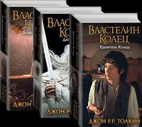 """Комплект из трех книг серии """"Властелин Колец"""", Джон Толкин, Твердый переплет"""
