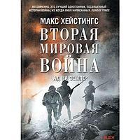 Хейстингс М.: Вторая мировая война: Ад на земле