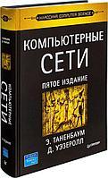 Таненбаум Э. С.: Компьютерные сети. 5-е изд.