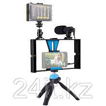 Комплект блогера Puluz PKT3023 4в1 (постійне світло, штативне кріплення, тримач для телефону, мікроф