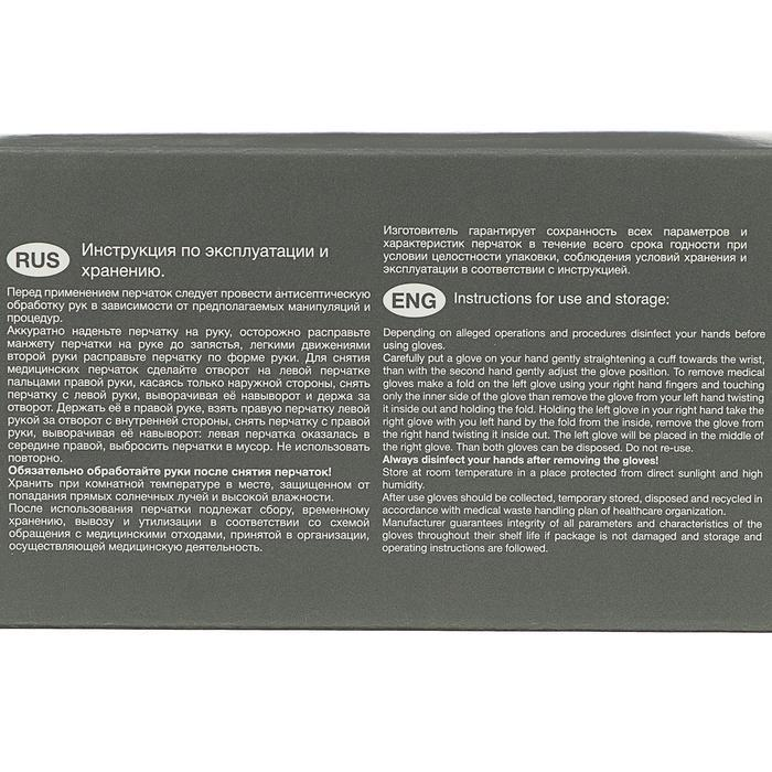 Перчатки медицинские латексные неопудренные гладкие Benovy S, 50 пар уп. - фото 4