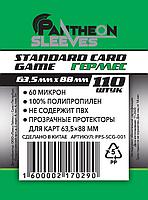Протекторы Стандарт Pantheon Sleeves Standart Card Game Гермес 63.5 x 88 mm 110 шт.