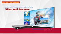 Video Wall Процессор создания и контроля видеостен