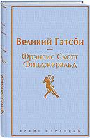 Книга «Великий Гэтсби», Фрэнсис Скотт Фицджеральд, Твердый переплет