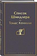 Книга «Список Шиндлера», Томас Кенилли, Твердый переплет