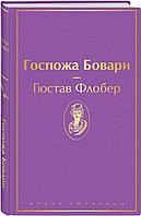 Книга «Госпожа Бовари», Гюстав Флобер, Твердый переплет
