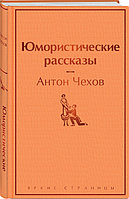 Книга «Юмористические рассказы», Антон Чехов, Твердый переплет