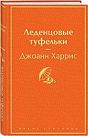 Книга «Леденцовые туфельки», Джоанн Харрис, Твердый переплет