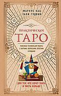 Книга Практическое Таро.Полезные техники для работы с картами, вопросами, ответами и людьми., фото 1