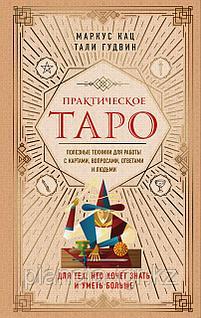 Книга Практическое Таро.Полезные техники для работы с картами, вопросами, ответами и людьми.