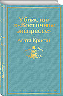 """Книга «Убийство в """"Восточном экспрессе""""», Агата Кристи, Твердый переплет"""
