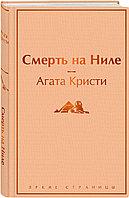 Книга «Смерть на Ниле», Агата Кристи, Твердый переплет