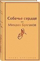 Книга «Собачье сердце», Михаил Булгаков, Твердый переплет