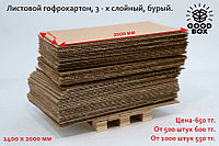 Гофрокартон трёхслойный 1400*2000 (3 мм)
