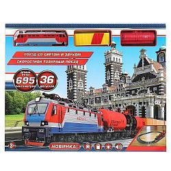 IV. Железная дорога Скоростной Товарный поезд, 695 см. (свет, звук)