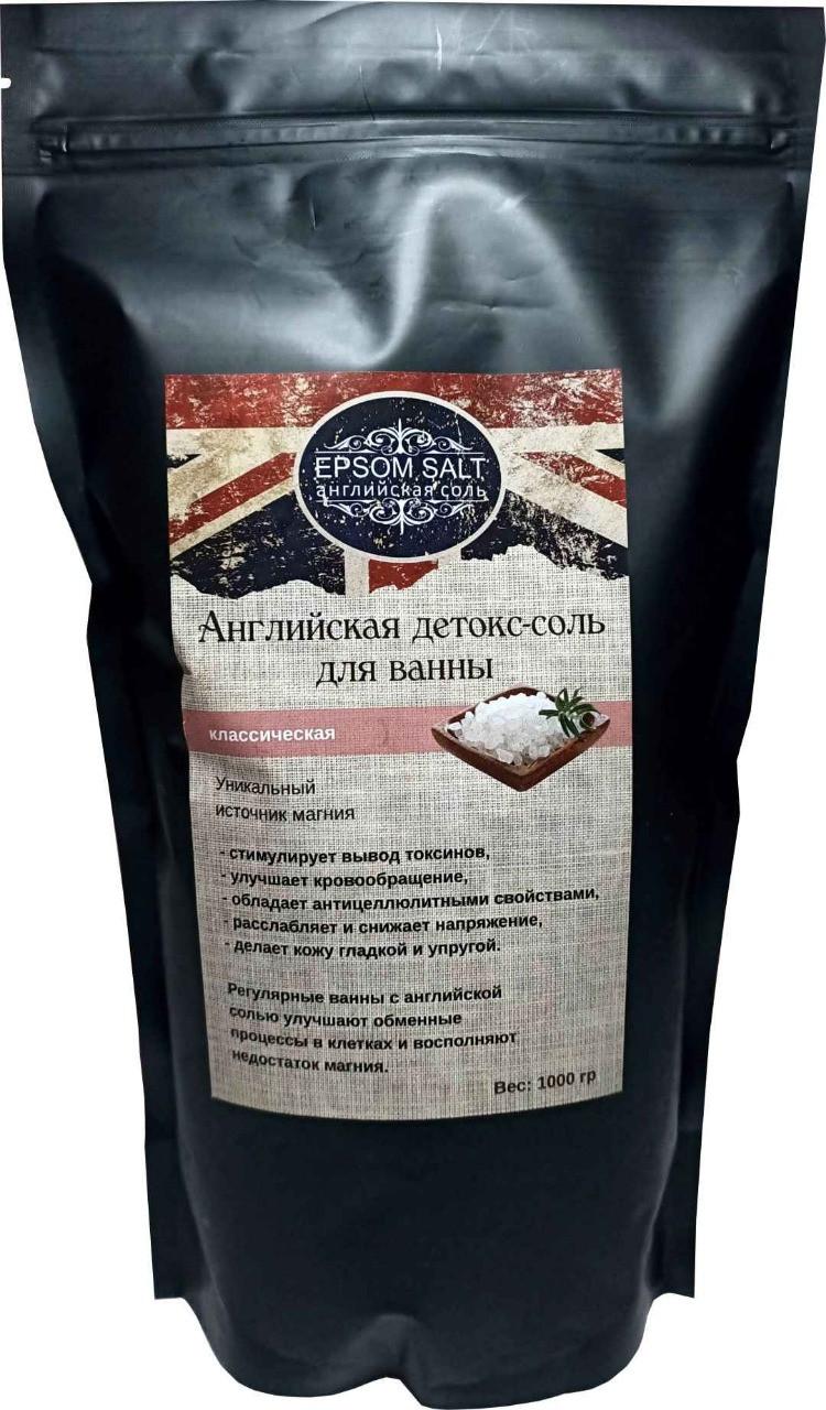 Английская соль Эпсома для принятия ванн классическая Epsom salt. НА РАЗВЕС