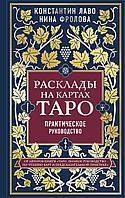 Книга Расклады на картах Таро. Практическое руководство. К.Лаво. Н.Фролова