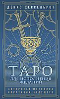 Книга Таро для исполнения желаний. Авторская методика коррекции будущего. Д. Хессельрот