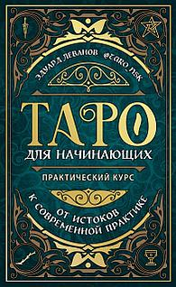 Книга Таро для начинающих. Практический курс Эдуард Леванов
