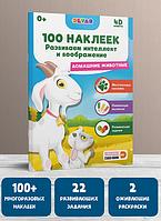 Книга Devar.100 наклеек. Развиваем интеллект и воображение. Домашние животные