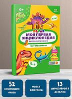 """Моя первая энциклопедия Devar """"Мир динозавров"""" твердый переплет"""