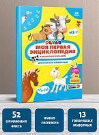 """Моя первая энциклопедия Devar """"Домашние животные"""" в твердом переплете"""
