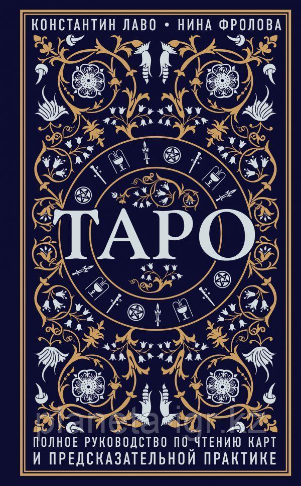 """Книга """"Таро. Полное руководство по чтению карт и предсказательной практике"""" К.Лаво"""