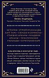 """Книга """"Таро. Полное руководство по чтению карт и предсказательной практике"""" К.Лаво, фото 2"""