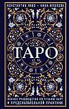 """Книга """"Таро. Полное руководство по чтению карт и предсказательной практике"""" К.Лаво, фото 3"""