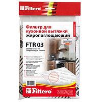 Фильтр жиропоглощающий для вытяжки FILTERO FTR 03