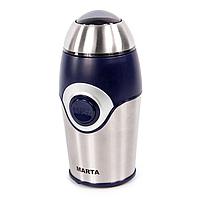 Кофемолка MARTA MT-2169 D/Tp темный топаз