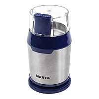 Кофемолка MARTA MT-2168 Bl/P темный топаз