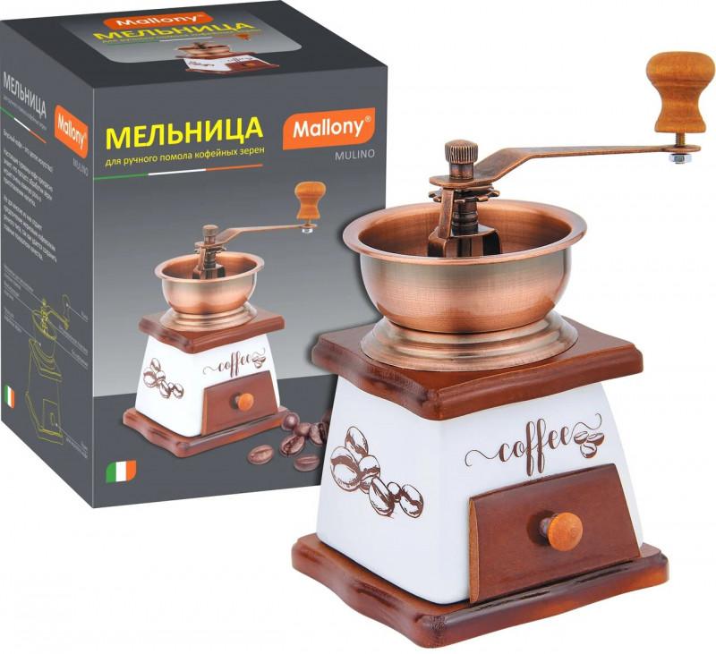 Мельница Mallony Mulino для ручного помола кофейных зерен, 10*16 см