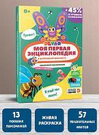 """Моя первая энциклопедия DEVAR """"Забавные насекомые, паучки и червячки"""" в твердом переплете"""