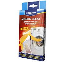 Мешок-сетка для деликатной стирки TOPPERR 32021 30х40, 1 кг