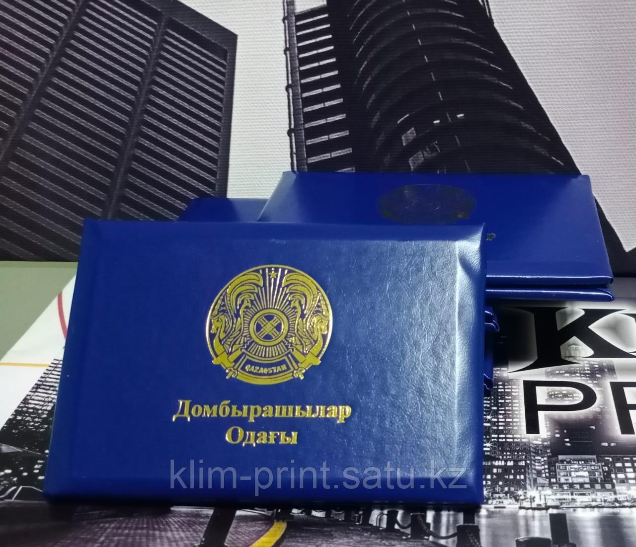 Служебные удостоверения, Алматы, срочно, под заказ,служебные