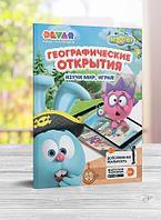 """Живые приключения Devar """"Географические открытия со Смешариками"""""""
