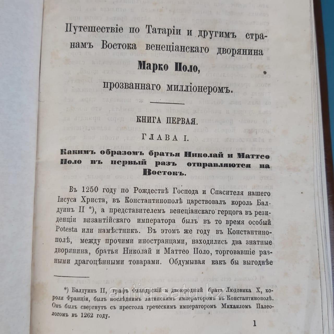 Путешествие в 1286 году по Татарии и другим странам Востока венецианского дворянина Марко Поло. - фото 3