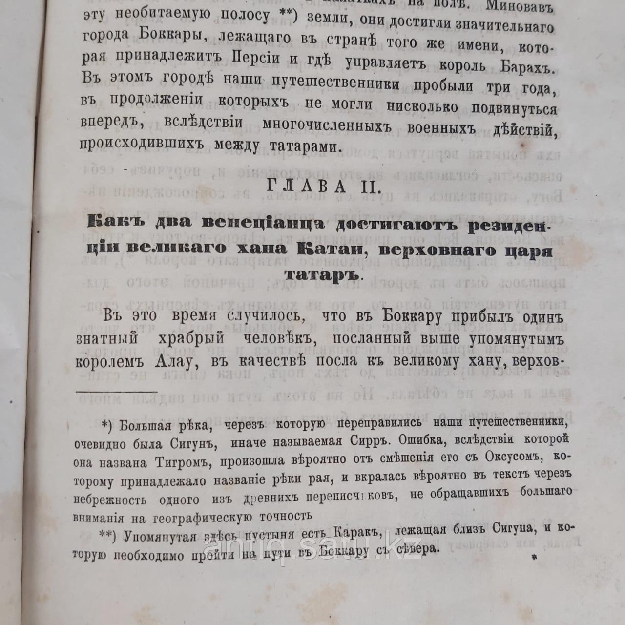 Путешествие в 1286 году по Татарии и другим странам Востока венецианского дворянина Марко Поло. - фото 4