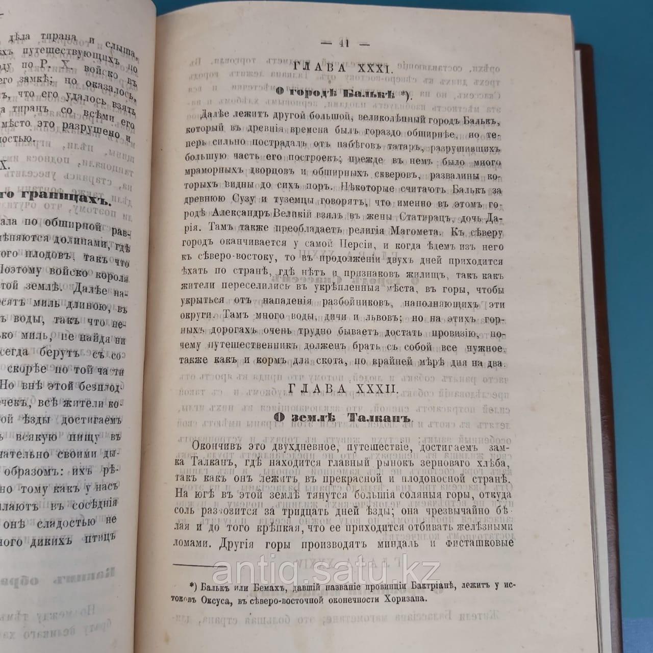 Путешествие в 1286 году по Татарии и другим странам Востока венецианского дворянина Марко Поло. - фото 6