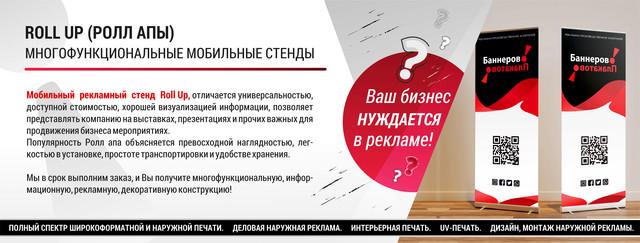 Roll up (ролл ап) стенды в Алматы