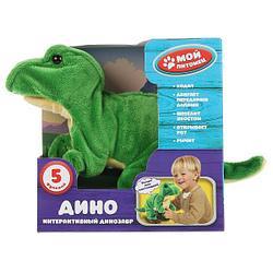 Мой Питомец Интерактивный Динозавр Дино, 24 см.