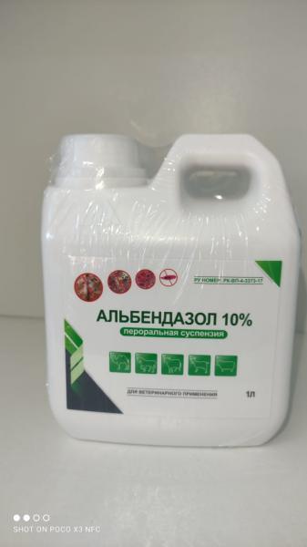 Альбендазол 10% 1литр суспензия