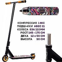 Трюковые самокаты ВЗРОСЛЫЕ - KICK SCOOTER PRO STREET широкая дека, PRO-руль, колесо 110 мм - 4 ЦВЕТА