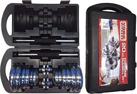 Набор гантелей в чемодане 20кг York Fitness B20