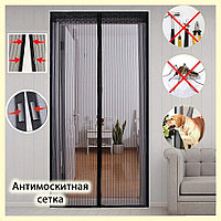 Москитная сетка на магнитах Антимоскитная дверная сетка 210×120см в ассортименте
