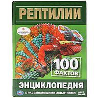Энциклопедия с развивающими заданиями «Рептилии. 100 фактов»