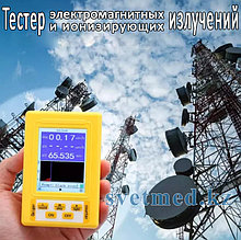 Тестер радиации и электромагнитного излучения BR-9C