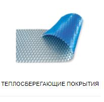 Теплосберегающие покрытия