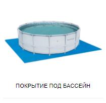 Покрытие под бассейн